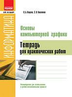 Тетрадь для практических работ Основы компьютерной графики