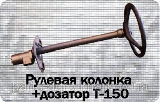 Дозатор Т-150 новый(151.40.001-9Р)Управление рулевое в сборе