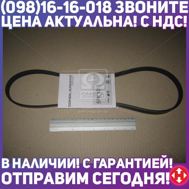 ⭐⭐⭐⭐⭐ Ремень поликлиновый 5PK1015 (производство  DONGIL)  5PK1015