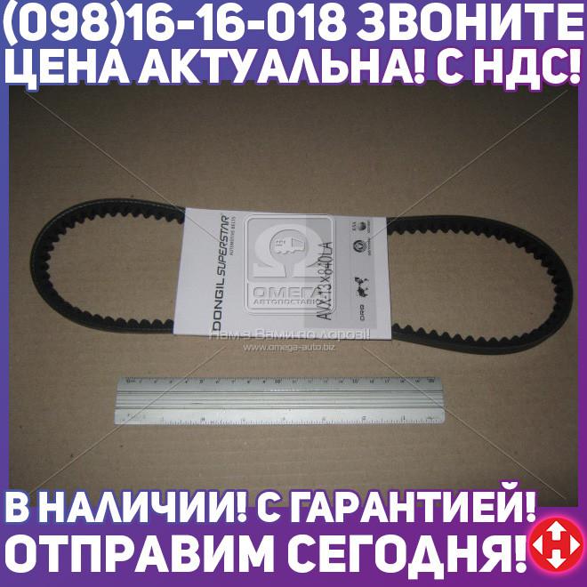 ⭐⭐⭐⭐⭐ Ремень клиновой AVX13X840 (производство  DONGIL)  13X840