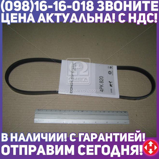 ⭐⭐⭐⭐⭐ Ремень поликлиновый 4PK820 (производство  DONGIL)  4PK820