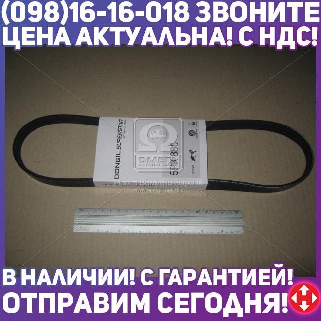 ⭐⭐⭐⭐⭐ Ремень поликлиновый 5PK880 (производство  DONGIL)  5PK880