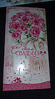Подарочный конверт для свадебных денег № 1