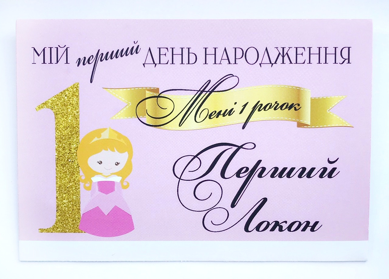 Конверт на украинском первый локон принцесса 145х100мм