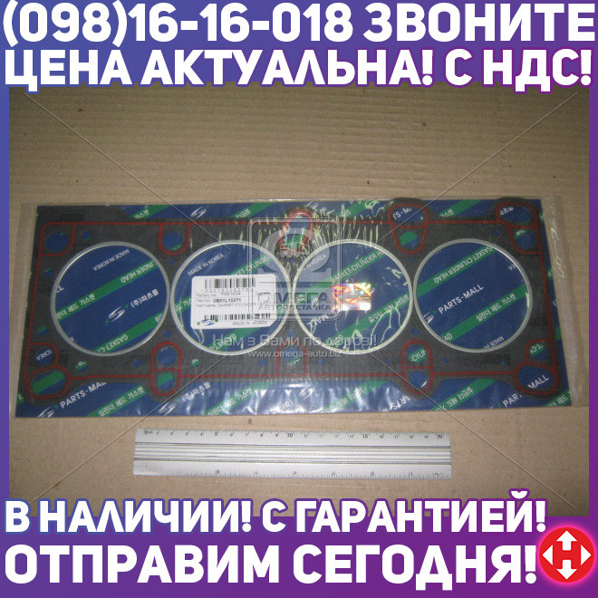 ⭐⭐⭐⭐⭐ Прокладка головки блока KIA B5E (без асбестовая) (пр-во PARTS-MALL) PGB-N004