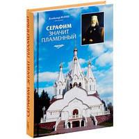 Серафим значит пламенный. Очерк земной жизни священномученика митрополита Сирафима Чичагова