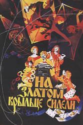 DVD-фільм На златом ганку сиділи (М. Пуговкін) (СРСР, 1987)