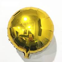 Фольгированный круглый, ЗОЛОТО - 44 см (18 дюймов)