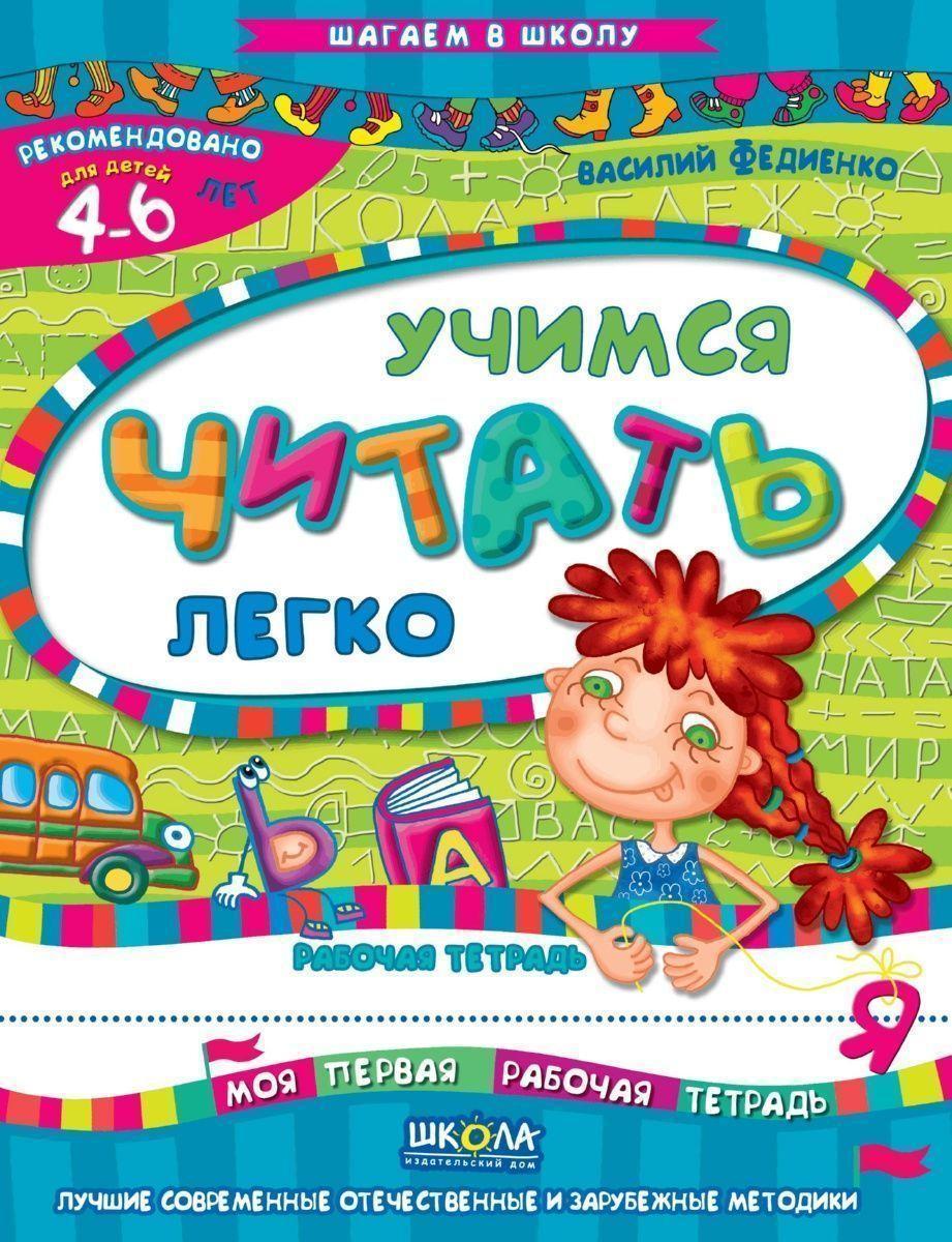 Вчимось читати легко (російською мовою).   Василь Федієнко.
