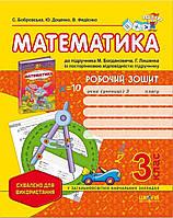 """Робочий зошит """"Математика"""" до нового підручника М. 3 клас."""