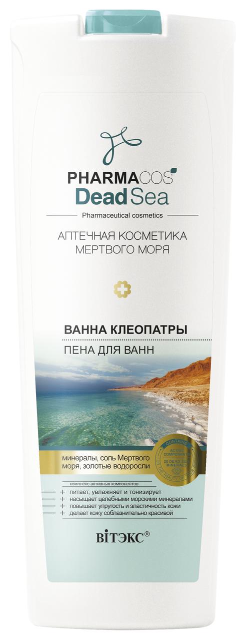 "Пена для ванны ""Ванна Клеопатры"" Витэкс Dead Sea Foam"