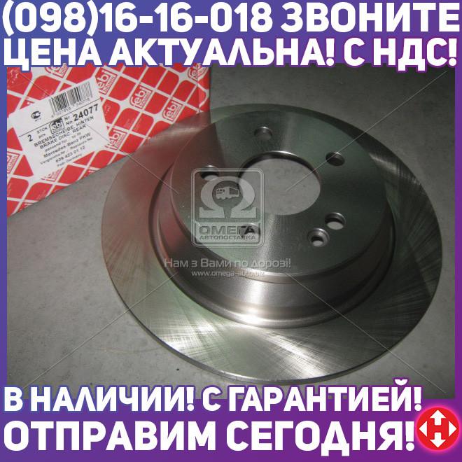 ⭐⭐⭐⭐⭐ Диск тормозной (производство  FEBI) МЕРСЕДЕС,ВИAНО,ВИТО, 24077