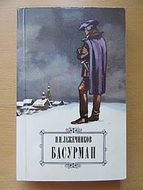 И.И.Лажечников. Басурман
