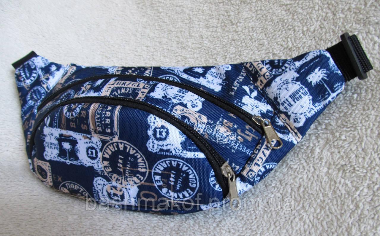 dc9795beefbd Сумка на пояс Валюта синяя барсетка через плечо мужская женская бананка  поясная