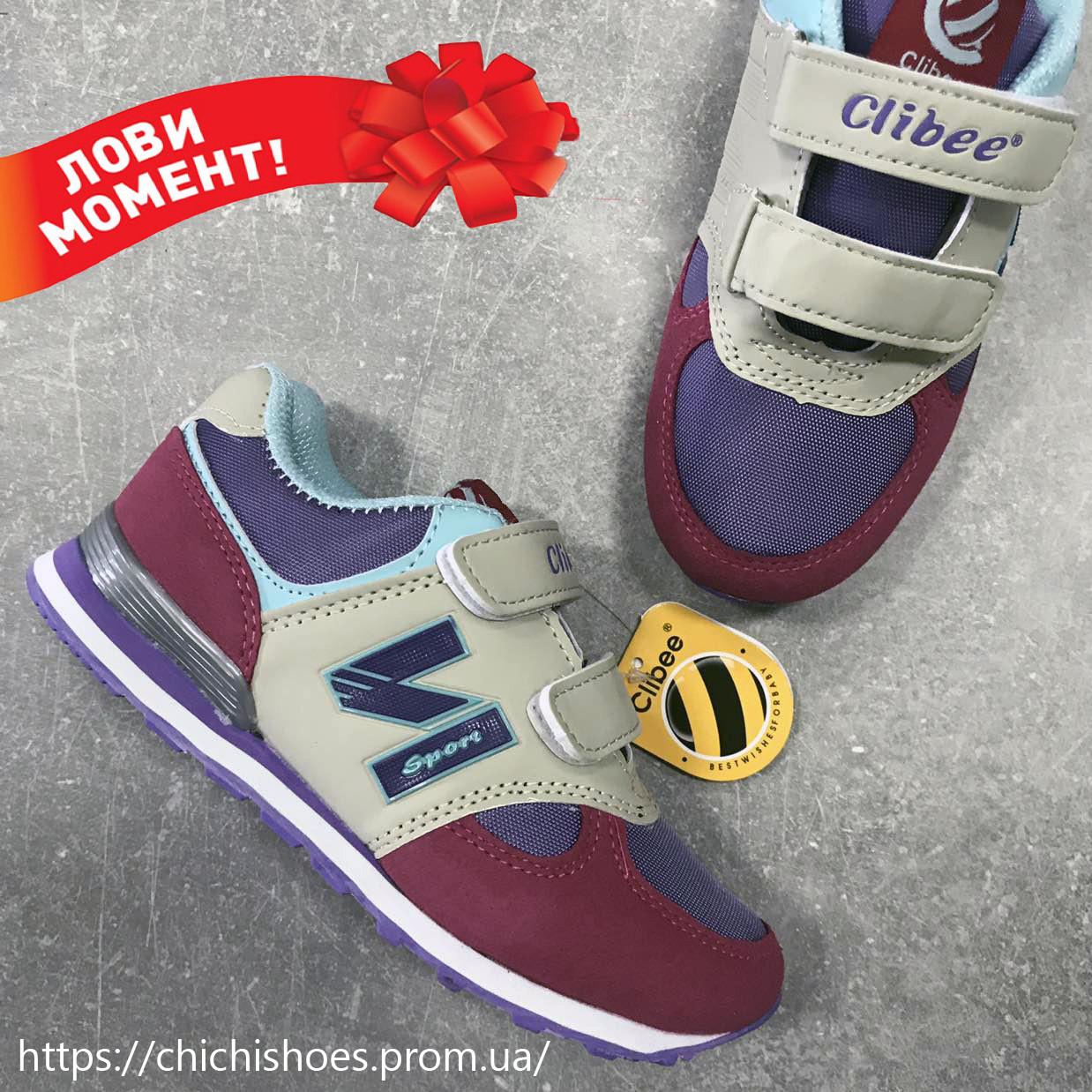 ee81d908 Разноцветные детские кроссовки Clibee 32-35 размер: продажа, цена в ...