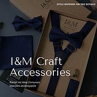 Нові відео-огляди метеликів і підтяжок I&M Craft