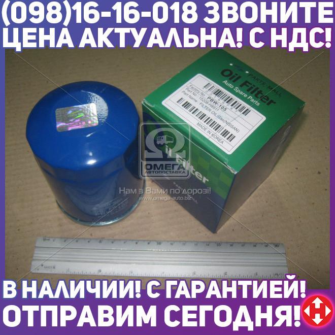 ⭐⭐⭐⭐⭐ Фильтр масляный НИССАН ALMERA(N15) 95-00 (производство  PARTS-MALL)  PBW-105