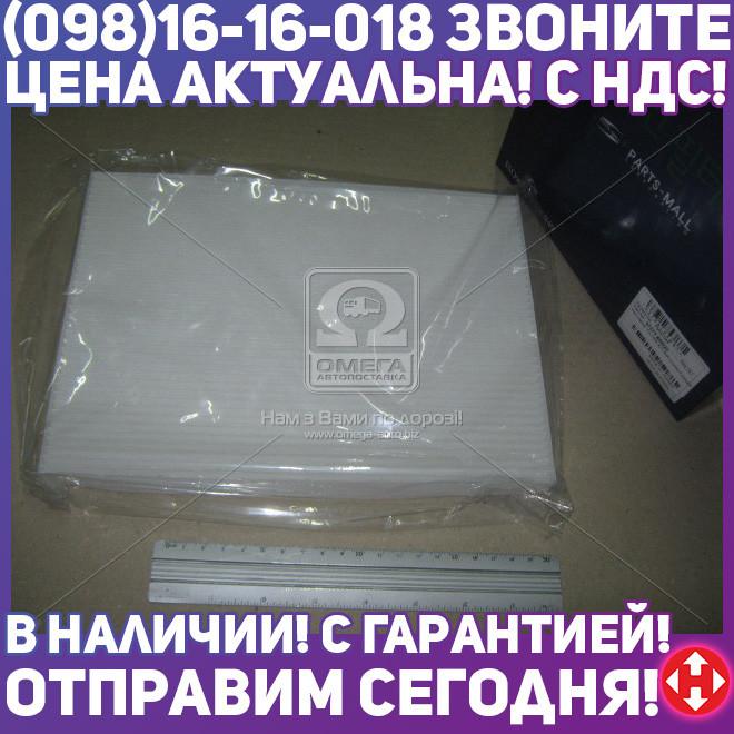 ⭐⭐⭐⭐⭐ Фильтр салона НИССАН X-TRAIL(T31) 07- (производство  PARTS-MALL)  PMW-048