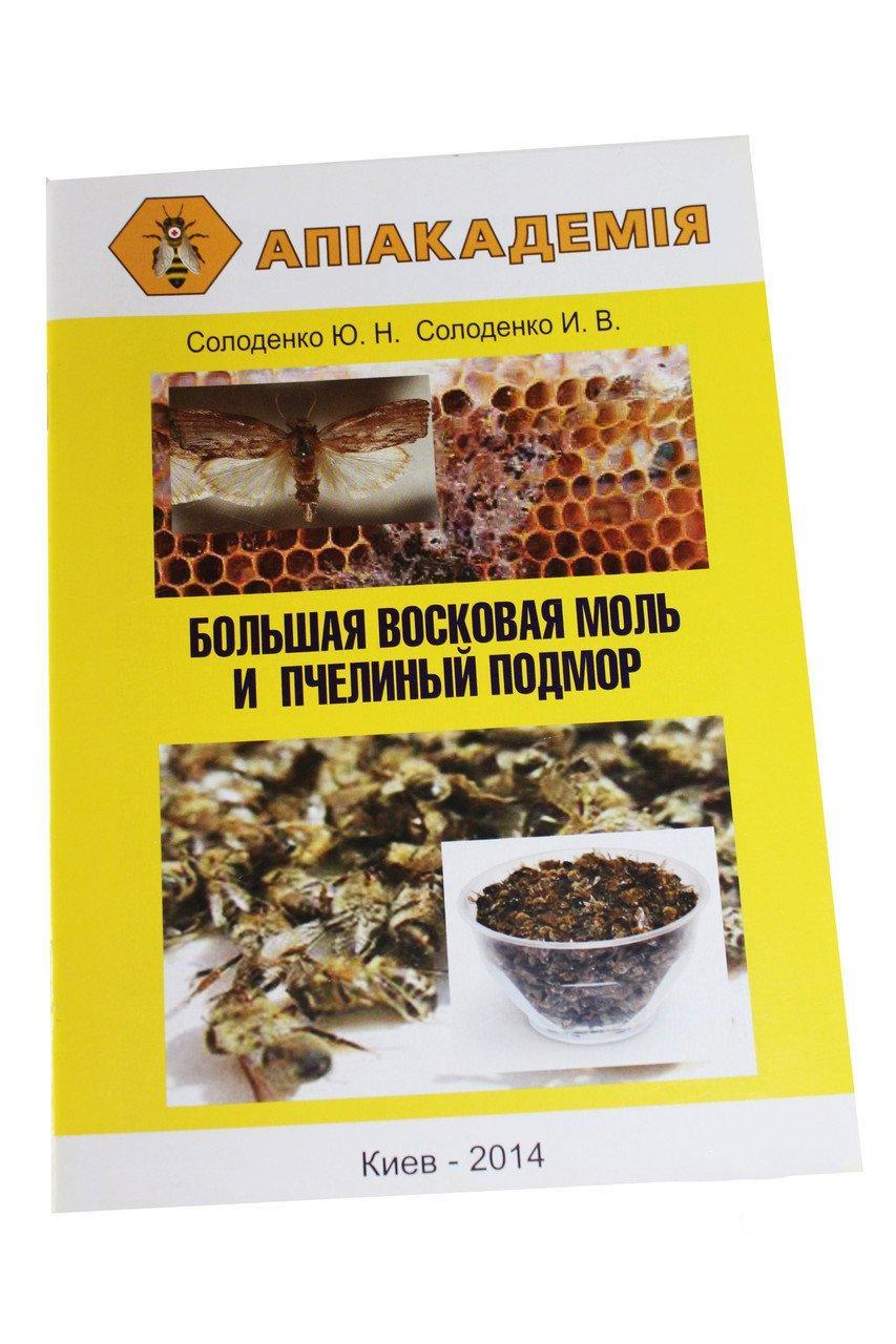 Брошура «Велика воскова міль і бджолиний підмор» Ю. Н. Солоденко