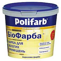 Краска антисептическая POLIFARB БIОФАРБА для влажных помещений 1,4 кг