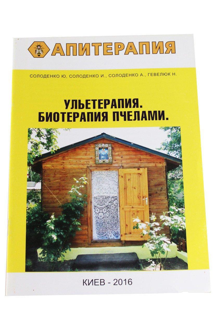 Брошюра «Ульетерапия. Биотерапия пчелами» Ю.Н. Солоденко