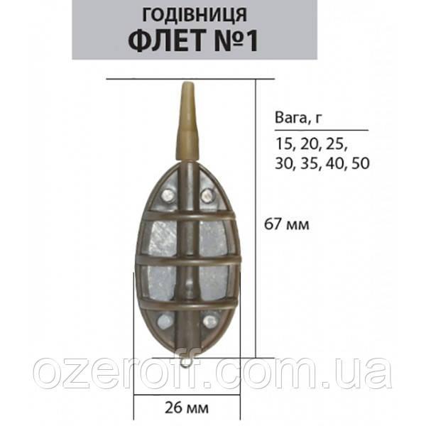 Кормушка Метод Флет №1 (15г-50г)