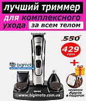 Качественная машинка для стрижки,ProGemei, триммер для бороды,триммер для ушей,триммер для носа,бодигрум,