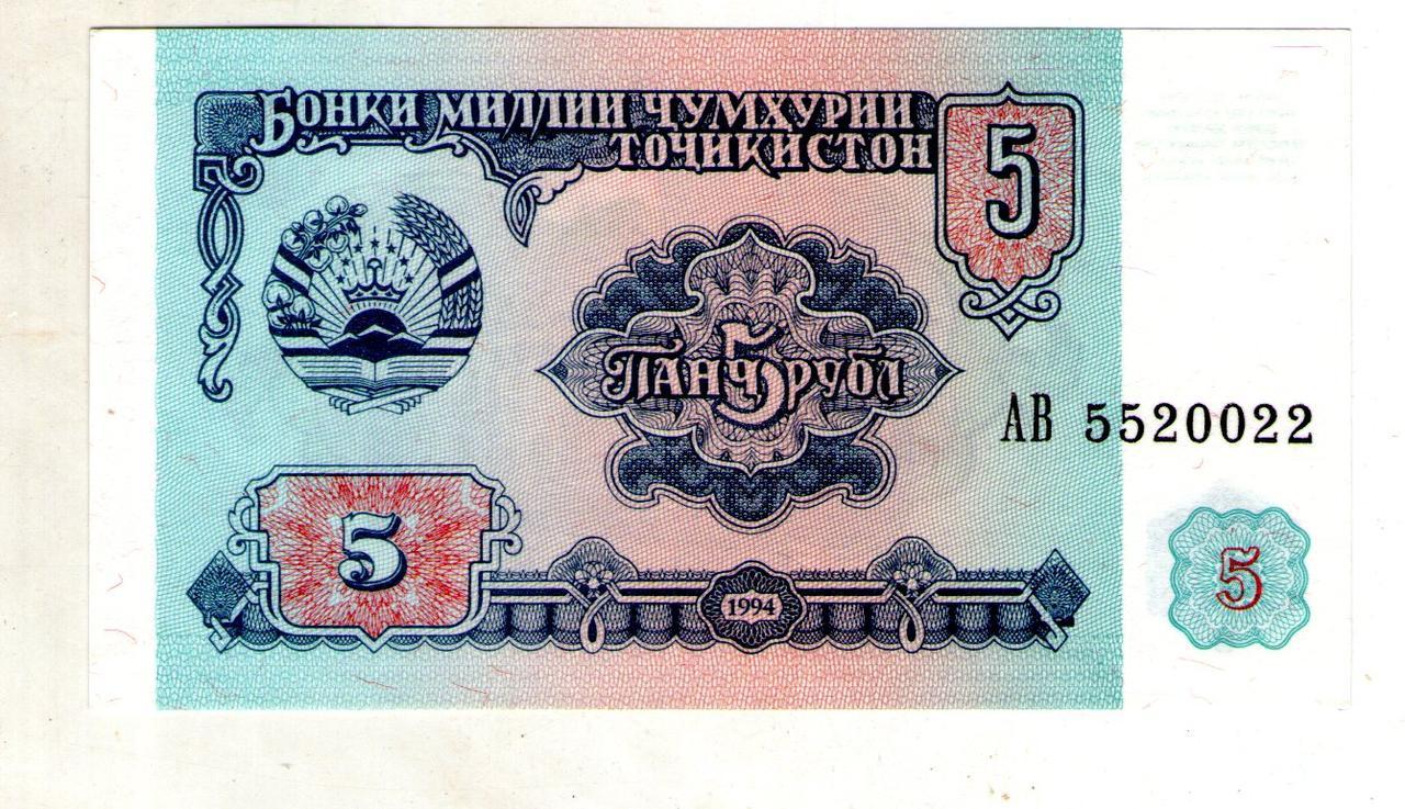 Таджикистан 5 рубл. 1994 год состояние UNS