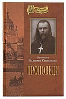Проповеди. Протоиерей Валентин Свенцицкий