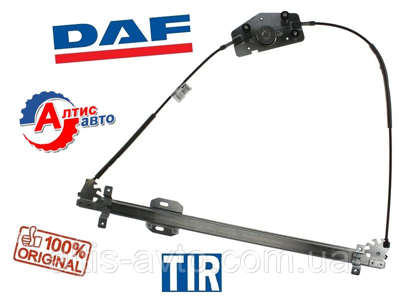 Стеклоподъемник DAF XF 95, 105 CF 85 75 (без электродвигателя) дверной ДАФ