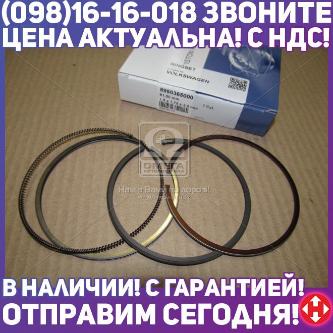 ⭐⭐⭐⭐⭐ Кольца поршневые VAG 1,6-2,8 81,50 1,5 x 1,75 x 3,00 mm (производство  NPR)  9-5036-50