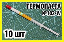 Термопаста 102W ZP 10шт х 1гр белая для процессора видеокарты светодиода термо паста CPU VGA