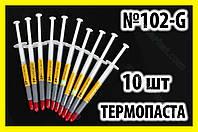 Термопаста 102G ZP 10шт х 1гр серая для процессора видеокарты светодиода термо паста CPU VGA, фото 1