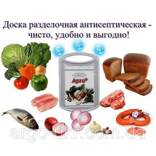 Антисептическая разделочная доска «Арго-Плюс» (содержит частицы серебра, убивает бактерии, микробы, запах)