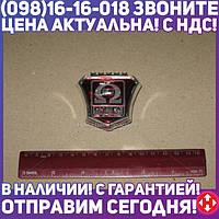 ⭐⭐⭐⭐⭐ Эмблема решетки радиатора ВОЛГА 3110 (производство  Россия)  3110-8401384