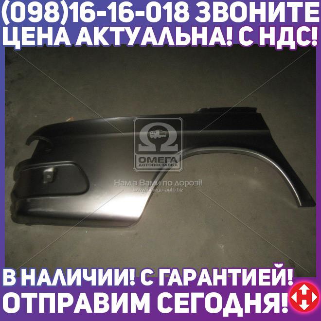 ⭐⭐⭐⭐⭐ Крыло ГАЗ 3110,31005 заднее правое (производство  ГАЗ) ГАЗ-3110-111, 3110-8404020-10