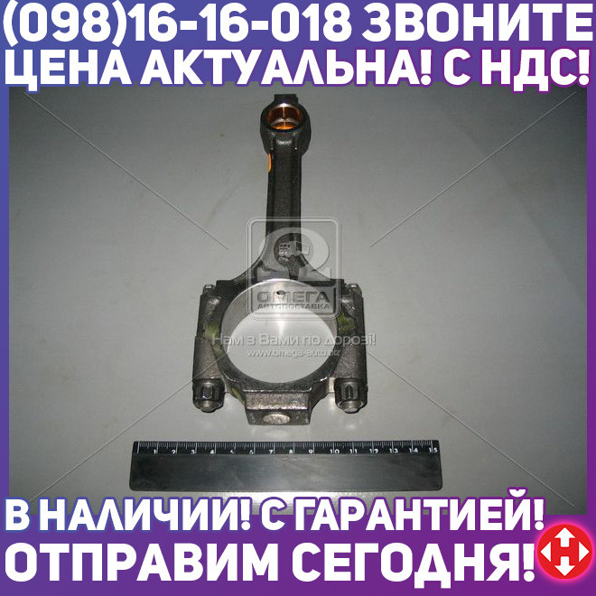 ⭐⭐⭐⭐⭐ Шатун ГАЗ двигатель 405,406,409 в сборе (производство  ЗМЗ)  406.1004045-01