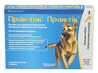 Прак-тик (Prac-tic) капли от блох,клещей и других паразитов для больших пород собак весом от 22-50 кг *