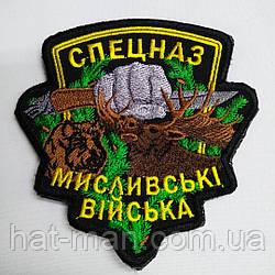 """Шеврон на липучці """"Мисливські війська"""""""