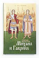 Святые Архангелы Михаил и Гавриил, фото 1