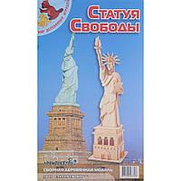 Сборная модель Мир деревянных игрушек Статуя Свободы (П031)