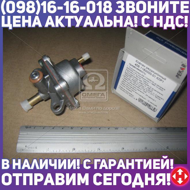 ⭐⭐⭐⭐⭐ Клапан редукционный ГАЗ КЛР1 ( топливопровод 406.1104058-12,-02) (производство  ПЕКАР)  406-1160000-01