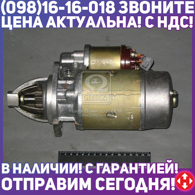 ⭐⭐⭐⭐⭐ Стартер УАЗ, ВОЛГА, ГАЗЕЛЬ (ЗМЗ 402) (производство  БАТЭ)  42.3708000