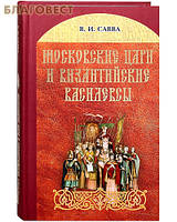 Московские цари и византийские василевсы. В.И. Савва