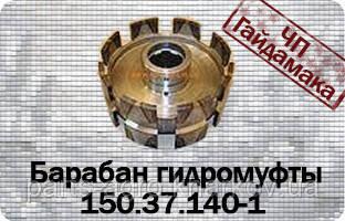 КПП Т-150 барабан гідромуфти 150.37.140-1