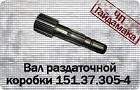 КПП Т-150 вал раздаточной коробки 151.37.305-4