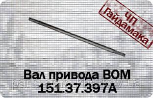 Вал приводу ВОМ ХТЗ-17221 Д-260 260.37.397 Вал ВОМ (олівець, L=1520) ХТЗ з двиг. Д-260