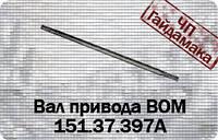 Вал привода ВОМ ХТЗ-17221 Д-260 260.37.397 Вал ВОМ (карандаш, L=1520) ХТЗ с двиг. Д-260