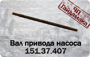151.37.407 Вал приводу НМШ-25 КПП Т-150К, Т-156, ХТЗ-17021, 17221, 16131