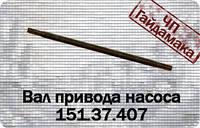 151.37.407 Вал привода НМШ-25 КПП Т-150К, Т-156, ХТЗ-17021, 17221, 16131